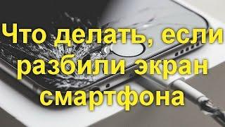 видео Не работает сенсор  Как пользоваться телефоном если не работает сенсор