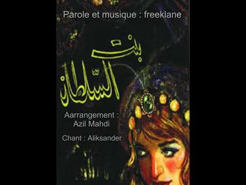 musique freeklane bent sultan