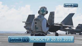 НОВОСТИ. ИНФОРМАЦИОННЫЙ ВЫПУСК 20.03.2018
