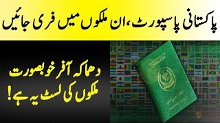 Pakistani In Coutries Main Baghair Visa Ja Skty Hain | Visa Free Countries For Pakistanis