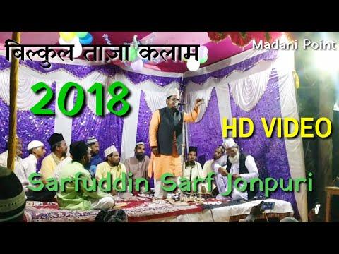 बिल्कुल ताज़ा कलाम 2018   Sarfuddin Sarf Jonpuri Naat   Latest Naat Online 2018