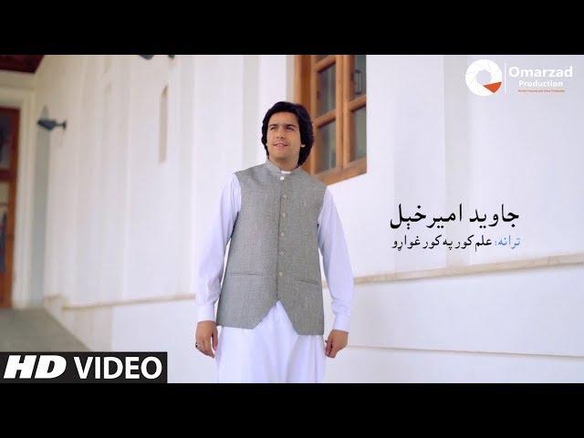 Javed Amirkhil - Elam Kor Pa Kor جاوید امیرخیل - علم کور په کور