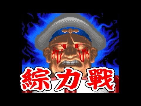 [1/2] 綜力戰(僧侶苦戦) - SUPER STREET FIGHTER II Turbo(Arcade,US,LV8,HARDEST)