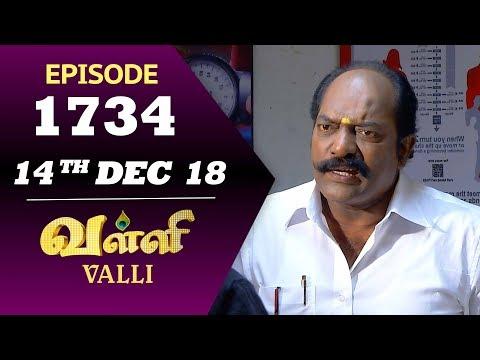 VALLI Serial | Episode 1734 | 14th Dec 2018 | Vidhya | RajKumar | Ajay | Saregama TVShows Tamil