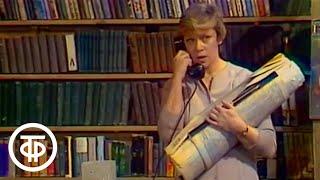 Пятый десяток. Серия 1 1983