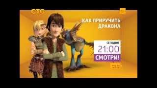 Как приручить дракона - Рекламный ролик на СТС №2