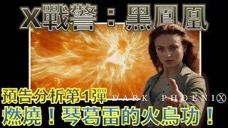 W電影隨便聊_X戰警:黑鳳凰(Dark Phoenix, 變種特攻:黑鳳凰)_預告分析第1彈