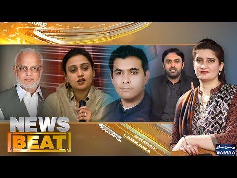 News Beat - Paras Jahanzeb - SAMAA TV - 30 Dec 2017