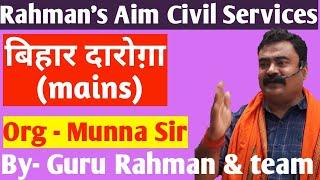 LIVE TEST||बि्हार दारोगा(MAINS)|BY-GURU RAHMAN&TEAM|Rahman's aim civil services