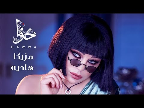 Haifa Wehbe - Mazzika Hadya (Official Lyric Video) | هيفاء وهبي - مزيكا هاديه
