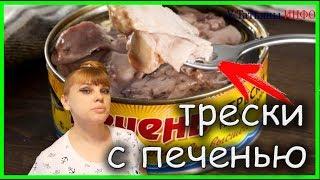 СУПЕР вкусный САЛАТ - коктейль с ПЕЧЕНЬЮ ТРЕСКИ!!!