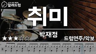 취미 - 박재정 드럼커버연주