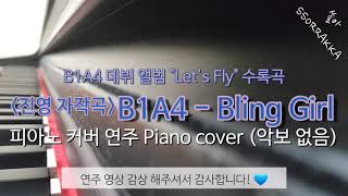 B1A4 (비원에이포) - Bling Girl 피아노 커버 Piano cover (악보 없음) | 진영 자작…
