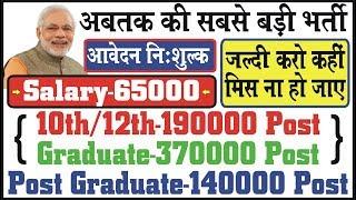 Total Post 700000 | 10th/12th pass-190000 Post | Salary 65000 | latest sarkari naukri 2018