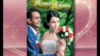 Рекламный ролик Жених и Невеста.ОДЕССА