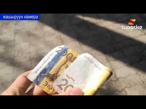 Кумар оюнуна 500 миң сомдой акчасын уттурган жигит: