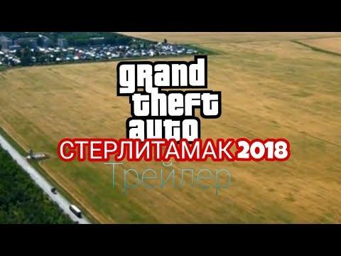 Grand Theft Auto Sterlitamak 2018 трейлер 