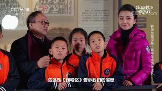 [跟着书本去旅行]汉代的足球比赛规则| 课本中国