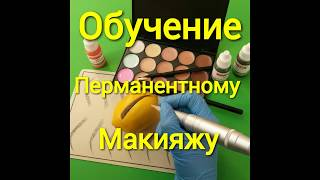 Обучение Перманентному макияжу в Beauty Art Academy г.Алматы