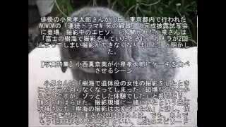 俳優の小泉孝太郎さんが10日、東京都内で行われたWOWOWの「連続ドラマW ...
