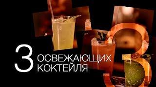3 освежающих коктейля