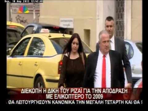 18.4.13-Διεκόπη η δίκη του Ριζάι για την απόδραση με ελικόπτερο το 2009.