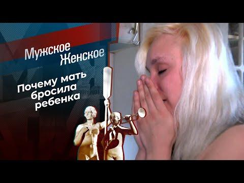 Ребенок из преисподней. Мужское / Женское. Выпуск от 12.04.2021