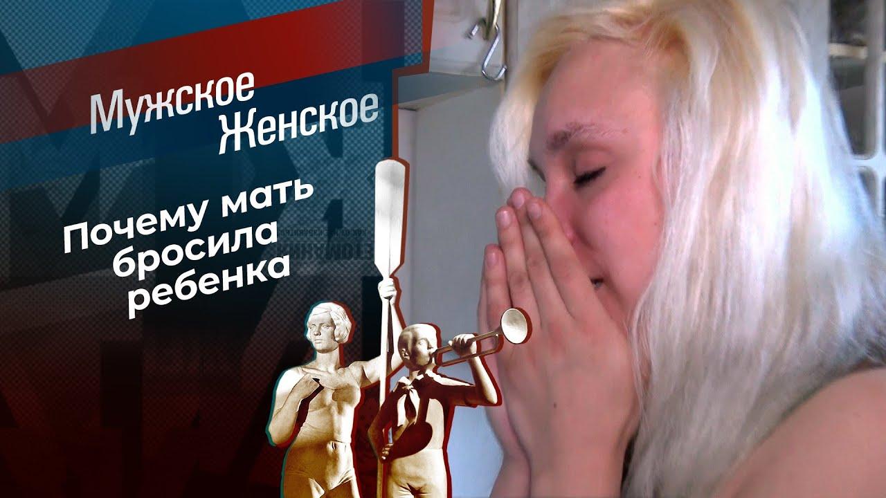 Мужское Женское Выпуск от 12.04.2021 Ребенок из преисподней.