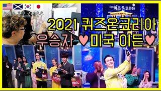 2021 퀴즈온코리아 Quiz on Korea 10주년…