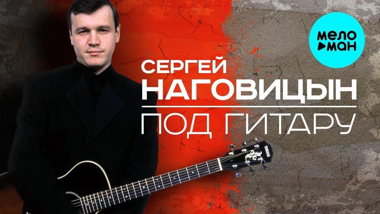 Сергей Наговицын  - Под гитару (Альбом 2006)