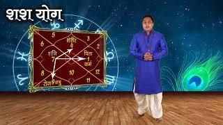 Politics-Construction-Judicial field में बुलंदियों पर पहुँचाता है Shash Yoga |शश योग|Suresh Shrimali