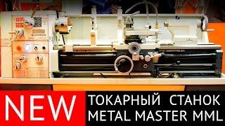 Универсальный токарновинторезный станок Metal Master MLM 36100(http://metalmaster.ru/tokarnye_stanki/Metalmaster_MLM_360x1000 Особенности универсального токарного станка Metak Master MLM станка: Станина..., 2016-01-25T10:06:29.000Z)