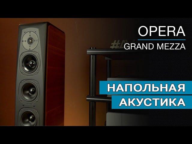 Обзор напольной акустики Opera Loudspeakers Grand Mezza