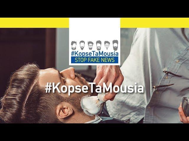 <span class='as_h2'><a href='https://webtv.eklogika.gr/kopsetamousia-eyropaiki-epitropi-01-04-2019' target='_blank' title='#KopseTaMousia - Ευρωπαϊκή Επιτροπή | 01/04/2019'>#KopseTaMousia - Ευρωπαϊκή Επιτροπή | 01/04/2019</a></span>