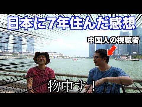 日本に7年間住んだ中国人が物申す。日本についてどう思ってる?住んで良かった点・悪かった点・イメージなど聞いてみた