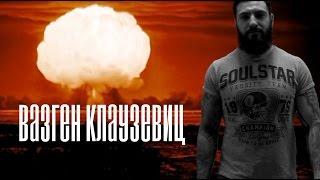 Вазген Клаузевиц не смотрит на взрывы