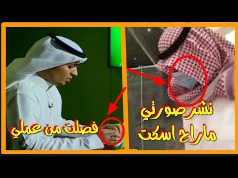 ابوكاتم ناصر الحربي نشر صورتي والاخير يرد فصلت من عملي Youtube