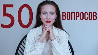 50 Вопросов Александре Посновой ❤️ 7 Лет Каналу!