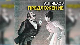 Предложение, Антон Чехов радиоспектакль слушать онлайн