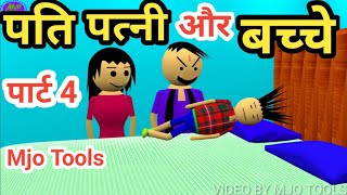 husband wife and children part 4 | pati patni aur bachche | Mjo Tools