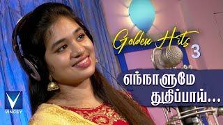 எந்நாளுமே துதிப்பாய் ... | Traditional Song | Srinisha | Gnani | Golden Hits Vol-3
