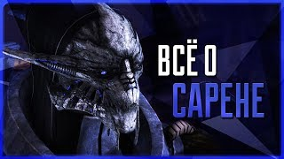 Всё о Сарене | Mass Effect