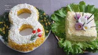 """ПРАЗДНИЧНЫЙ САЛАТ """" 8 МАРТА """" /Потрясающе Вкусный Салат"""