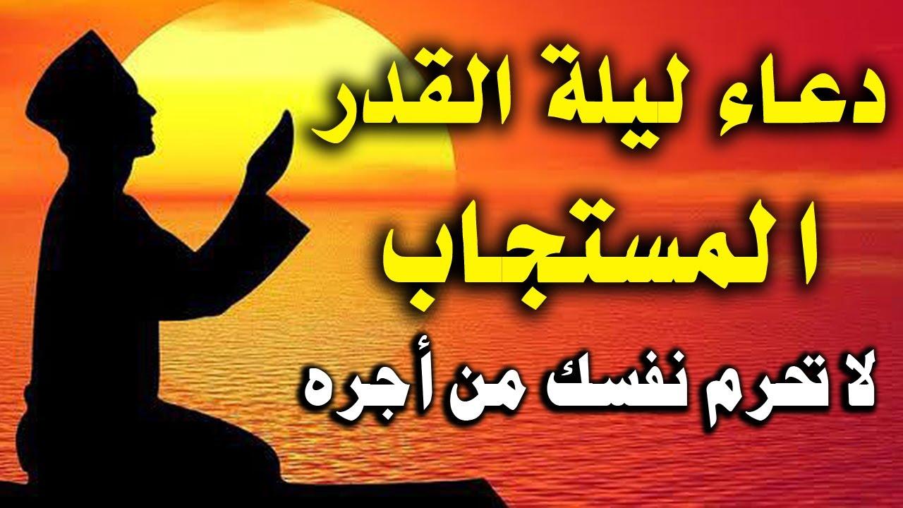 دعاء يوم الجمعه 25 رمضان, اخر جمعة من شهر رمضان لجلب الرزق والفرج, دعاء  ساعة الاستجابه يوم الجمعه - YouTube