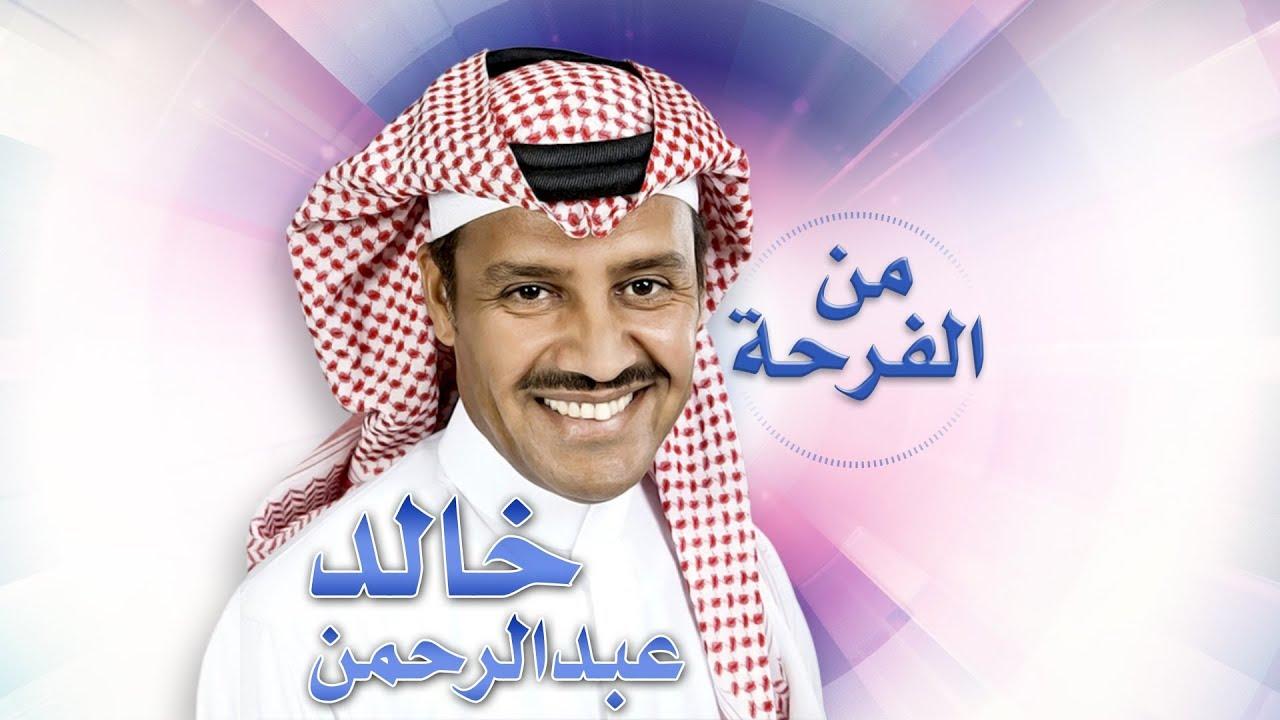 من الفرحه نسيت اني عليك البارحه زعلان أغنية من الفرحه خالد عبدالرحمن Youtube