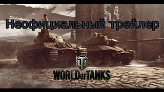 Как должен был выглядеть трейлер World of Tanks