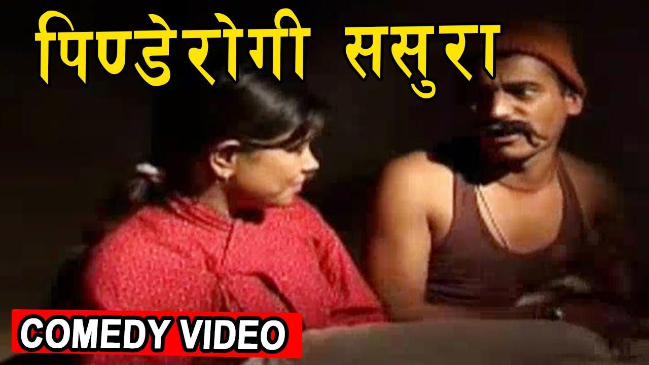 प-ण-ड-र-ग-सस-र-nepali-hit-comedy-kedar-ghimire-magne-buda