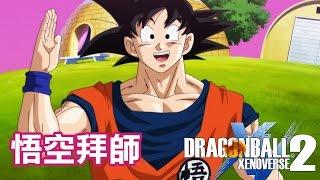 悟空師父 dragon ball xenoverse xv2 英文字幕