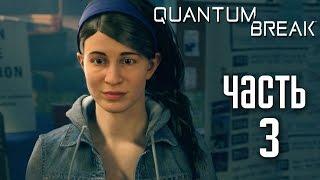 Прохождение Quantum Break — Часть 3: ПОСЛЕДСТВИЯ ВЫБОРА