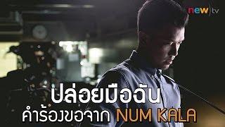 new)tv | ปล่อยมือฉัน คำร้องขอจาก NUM KALA | 05-10-58 | newshow | นิวข่าวเที่ยงบันเทิง